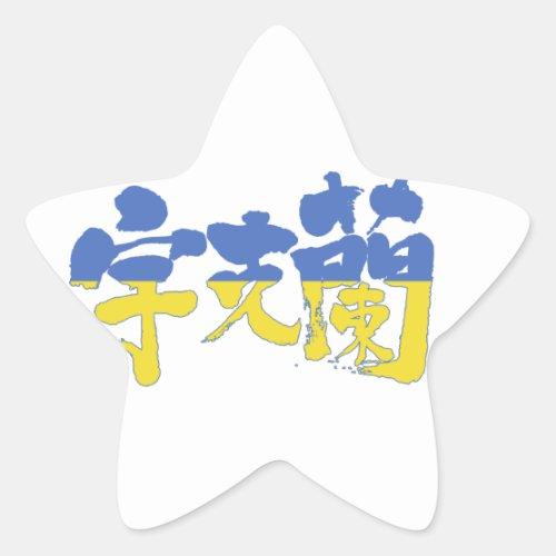 [Kanji] Ukraine Star Sticker brushed kanji