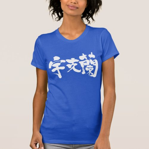 [Kanji] Ukraine T Shirt brushed kanji