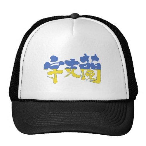 [Kanji] Ukraine Trucker Hat brushed kanji