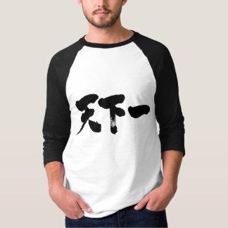 [Kanji] unique thing Shirt