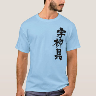 [Kanji] Uruguay T-Shirt