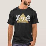 Kanji - Utsukushigahara Highland - T-Shirt