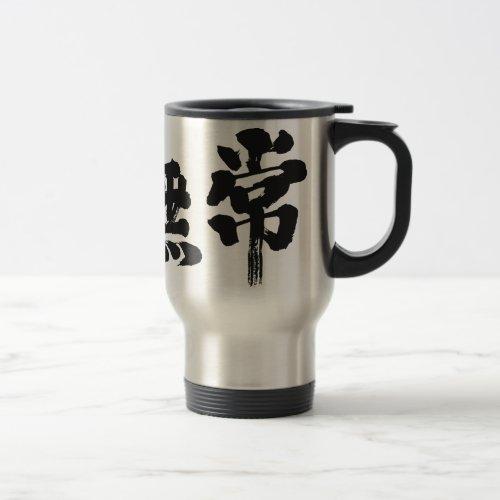[Kanji] vanity 15 Oz Stainless Steel Travel Mug brushed kanji