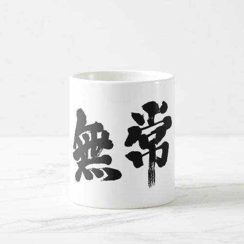 [Kanji] vanity Classic White Coffee Mug brushed kanji