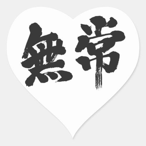 [Kanji] vanity Heart Sticker brushed kanji