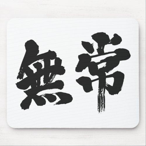 [Kanji] vanity Mouse Pad brushed kanji