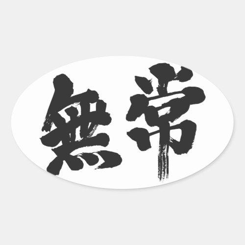 [Kanji] vanity Oval Sticker brushed kanji