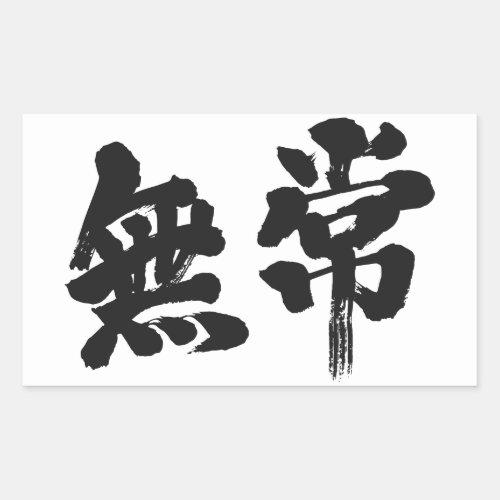 [Kanji] vanity Rectangular Sticker brushed kanji