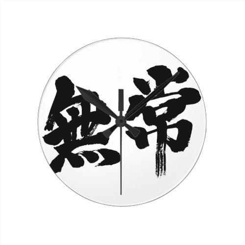 [Kanji] vanity Round Clock brushed kanji