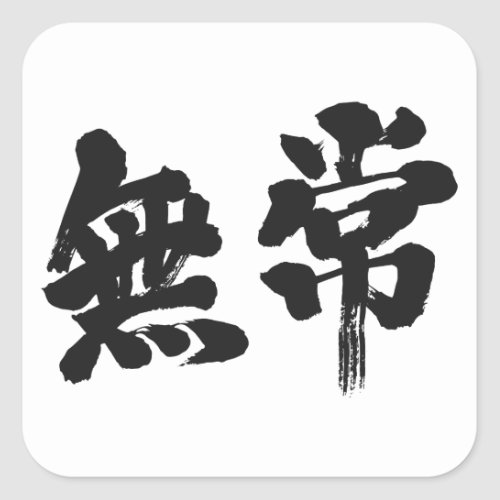 [Kanji] vanity Square Sticker brushed kanji