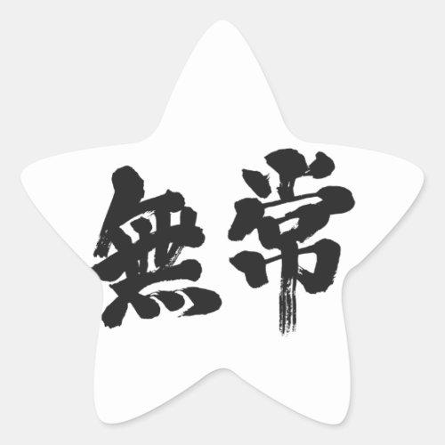 [Kanji] vanity Star Sticker brushed kanji