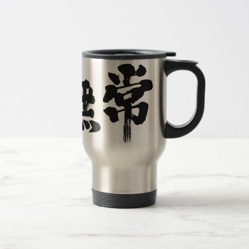 [Kanji] vanity Travel Mug brushed kanji