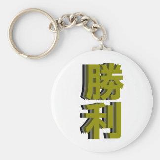Kanji : Victory : Success : Shouri Key Chain