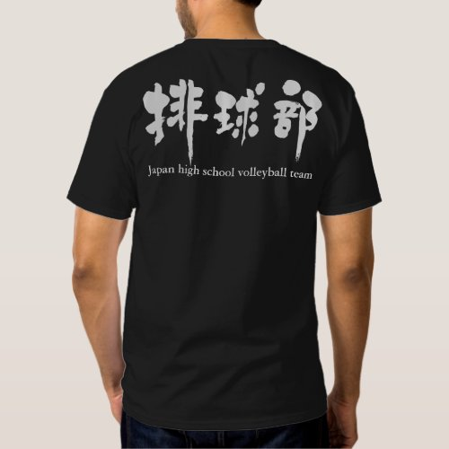 [Kanji] volleyball team T Shirt japanese calligraphy