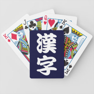 kanji(w) bicycle ポーカーカード