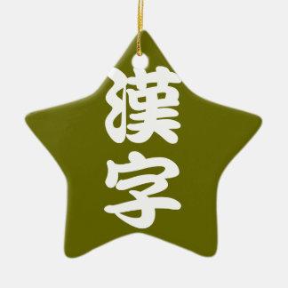 kanji (w) ceramic ornament