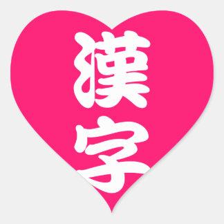 kanji (w)