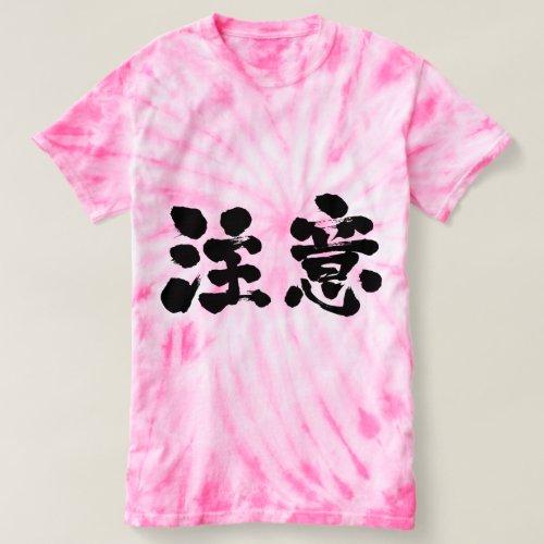 [Kanji] warning Tee Shirt brushed kanji