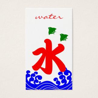 """kanji """"water"""" in a koribata style business card"""