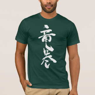 [Kanji] whirlwind tornado T-Shirt