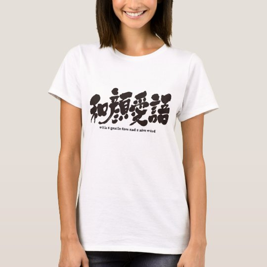 [Kanji] with a gentle face and a nice word 和顔愛語 T-Shirt