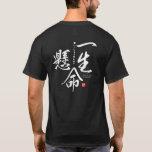 Kanji - work as hard as possible - T-Shirt