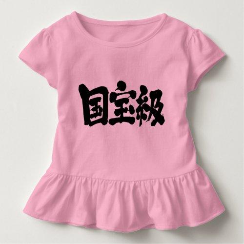 [Kanji] worthy of national treasure Shirt brushed kanji