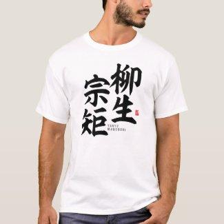 Kanji - Yagyu Munenori - T-Shirt