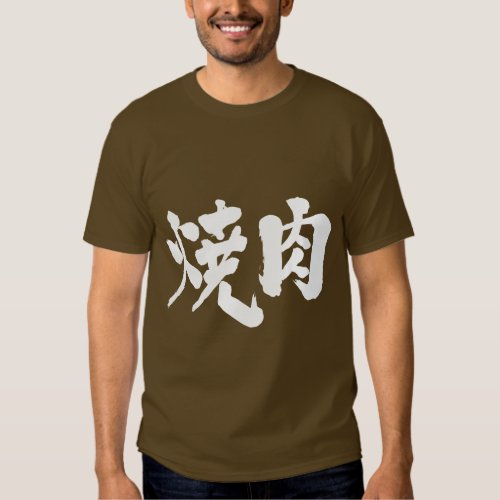 [Kanji] yakiniku Dresses brushed kanji