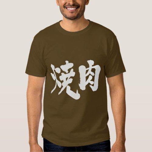 [Kanji] yakiniku T-shirts brushed kanji