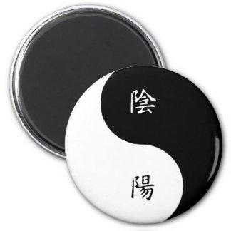 Kanji Yin Yang black n white 2 Inch Round Magnet