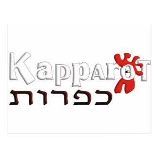 Kapparot Postcard