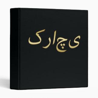 Karachi de oro - en Urdu - en negro