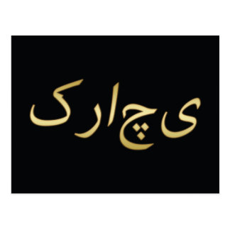 Karachi de oro - en Urdu - en negro Postales