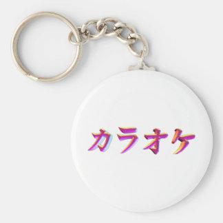 Karaoke-kana-3D Basic Round Button Keychain