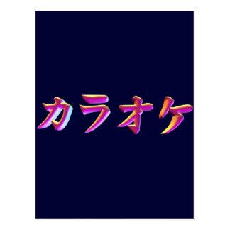 Karaoke-kana-3D Postcard