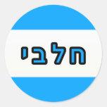 Kashrus Stickers - Hebrew for Milk
