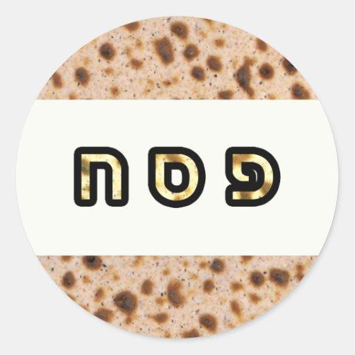 Kashrus Stickers - PESACH in Hebrew