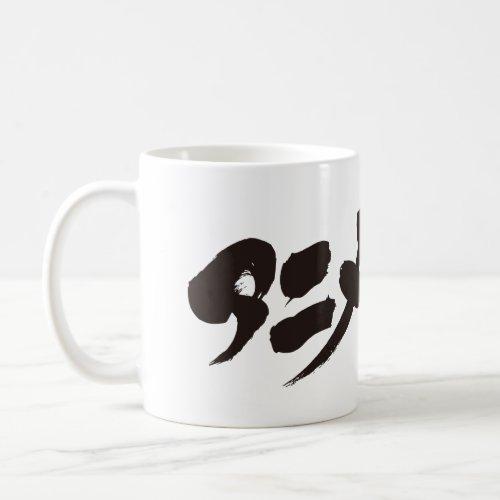 [Katakana] Anime Otaku アニメオタク Classic White Coffee Mug brushed kanji
