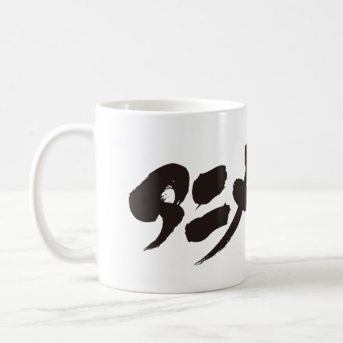 [Katakana] Anime Otaku アニメオタク Coffee Mug brushed kanji