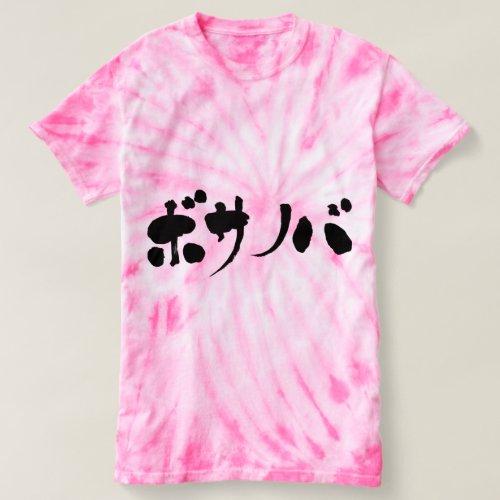[Katakana] bossa nova Tshirt brushed kanji