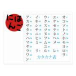 Katakana Chart Postcard