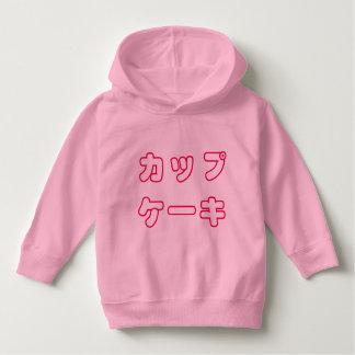 "Katakana ""Cupcake"" Toddler Hoodie"