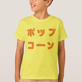 "Katakana ""Popcorn"" Kid's Tee"