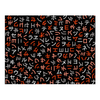 Katakana Postcard