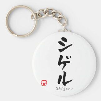 KATAKANAS de Shigeru Llavero Redondo Tipo Pin