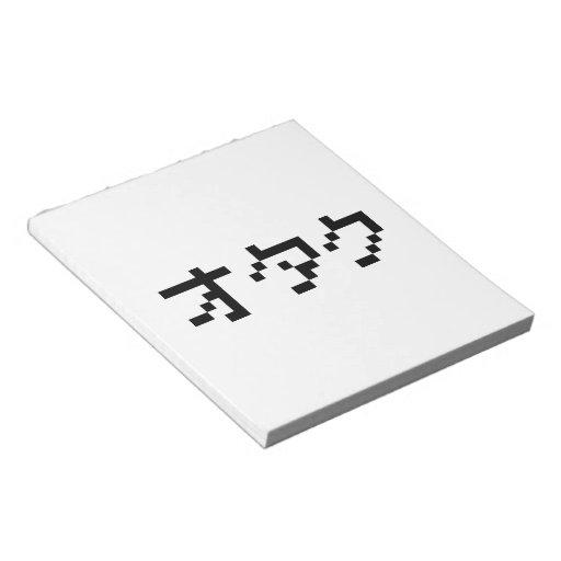Katakanas del japonés del pixel del pedazo de bloc de notas