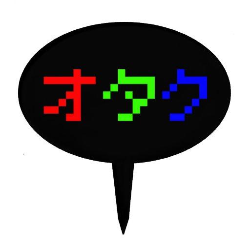 Katakanas del japonés del pixel del pedazo de OTAK Figura De Tarta