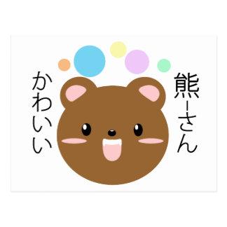 Kawaii/Cute Bear Postcard
