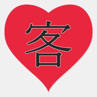 kè - 客 (guest) heart sticker